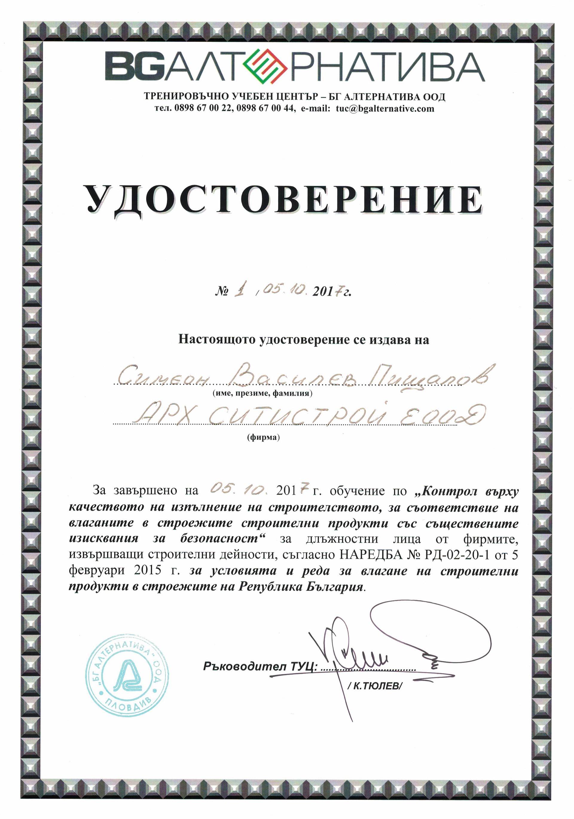 ISO 9001_2015 BG 2017 g